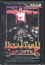 【BOULEVARD NIGHTS】 DVD